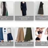 【楽天おすすめ】レディースファッションの紹介、スカート、ワンピース、ジャケット、コートを更新中! 【キニヘル】キニナル健康 美容 ダイエット