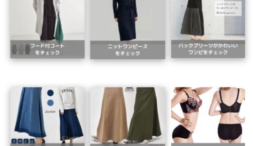 【大きめ 高身長 トールサイズ】レディースファッションの紹介、スカート、ワンピース、ジャケット、コートなどを更新中