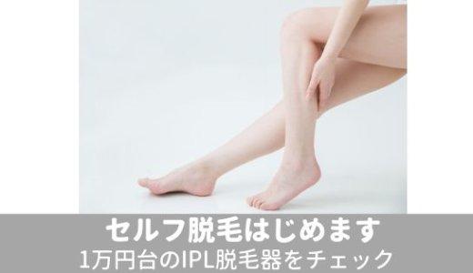 【脱毛機の紹介】1万円台 | IPL脱毛器を所有する前に効果、使い方などをチェック