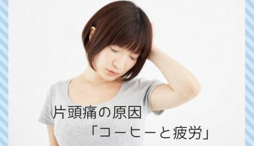 ③片頭痛の原因はいろいろ(私の場合は【コーヒーと疲労】)