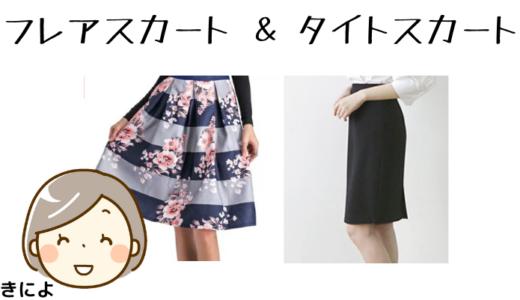 花柄フレアスカートとシンプルタイトスカートとレースアップブーツの紹介