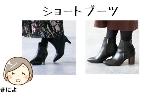 2点を紹介【ショートブーツ】履き口が違う素材│ヒールがウッド調