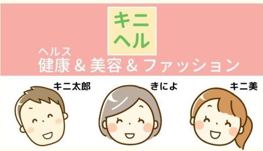 【キニヘル】運営者の紹介