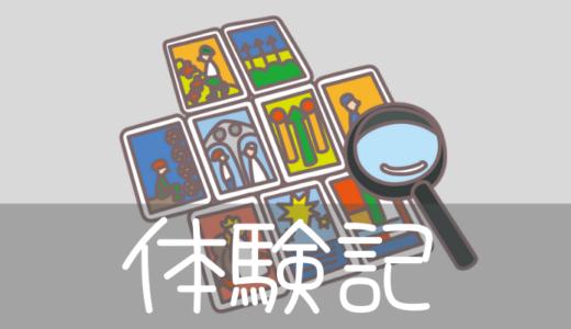 心が軽くなりました・体験記【電話占い】3,000円分の占いが無料【絆-kizuna】