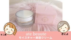 お肌ピカピカ【ate beaute】(アテボーテ)時よとまれ『モイスチャー美容クリーム』
