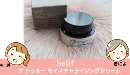 今、韓国コスメが熱い!【belif】(ビリーフ)ハーブ専門家によるコスメ『ザトゥルー モイスチャライジング クリーム』