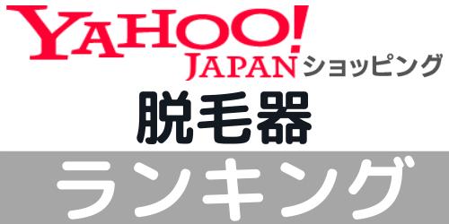 Yahoo!ショッピング 脱毛器 売れ筋ランキング