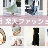 キニヘル きによ ファッション 2020年7月 夏 楽天市場