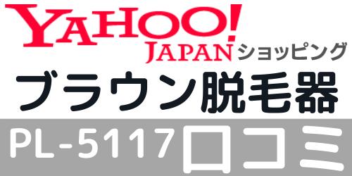 Yahoo!ショッピングブラウンシルク・エキスパート 脱毛器 PL-5117 口コミ レビュー