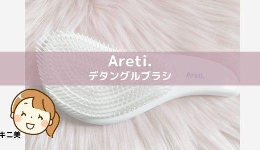 【Areti.】デタングルブラシ 健康な髪を育む魔法のへアブラシ
