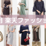 キニヘル 美容&ファッション