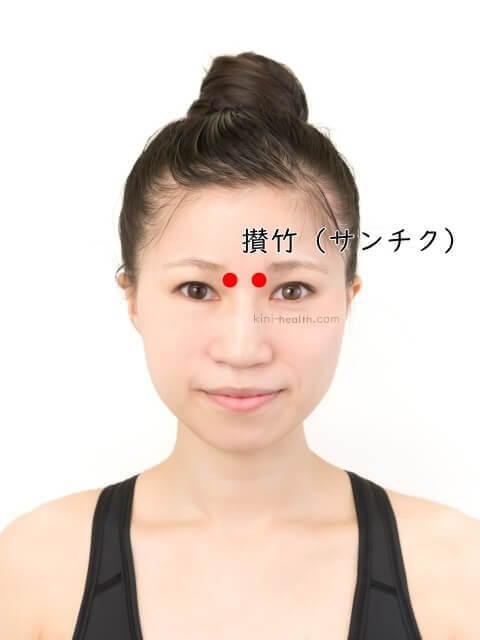 閃輝暗点 片頭痛 ツボ 攅竹 サンチク