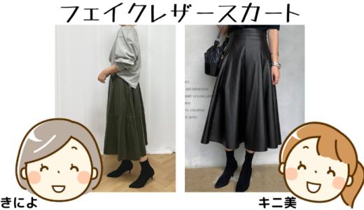 フェイクレザースカート2点を紹介