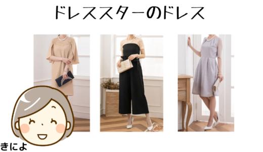 DRESS STARのドレス【高見え】パンツタイプ、ワンピースタイプ