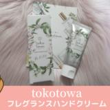 水を使わない!100%自然成分ハーブ【tokotowa】(トコトワ) フレグランスハンドクリーム ホワイト