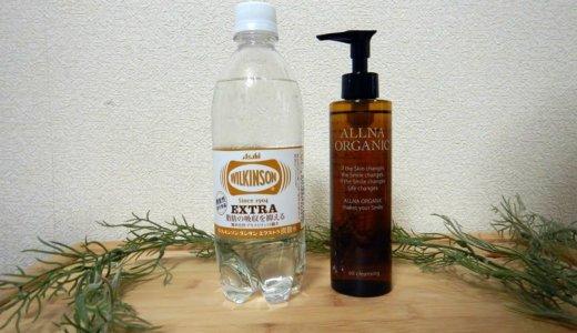 【クレンジングオイル・レビュー】オルナ オーガニック 肌に優しくW洗顔不要、23種の植物由来美容エキス、12種の美容成分配合