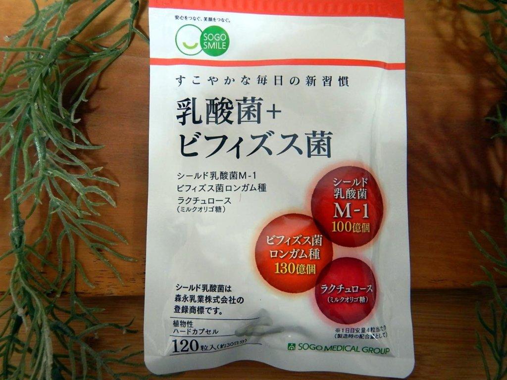 乳酸菌+ビフィズス菌 120粒(約30日分)植物性ハードカプセル 総合メディカル