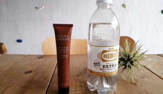 【ハンドクリーム・レビュー】オルナ オーガニック | 肌に優しい23種の植物由来の美容成分