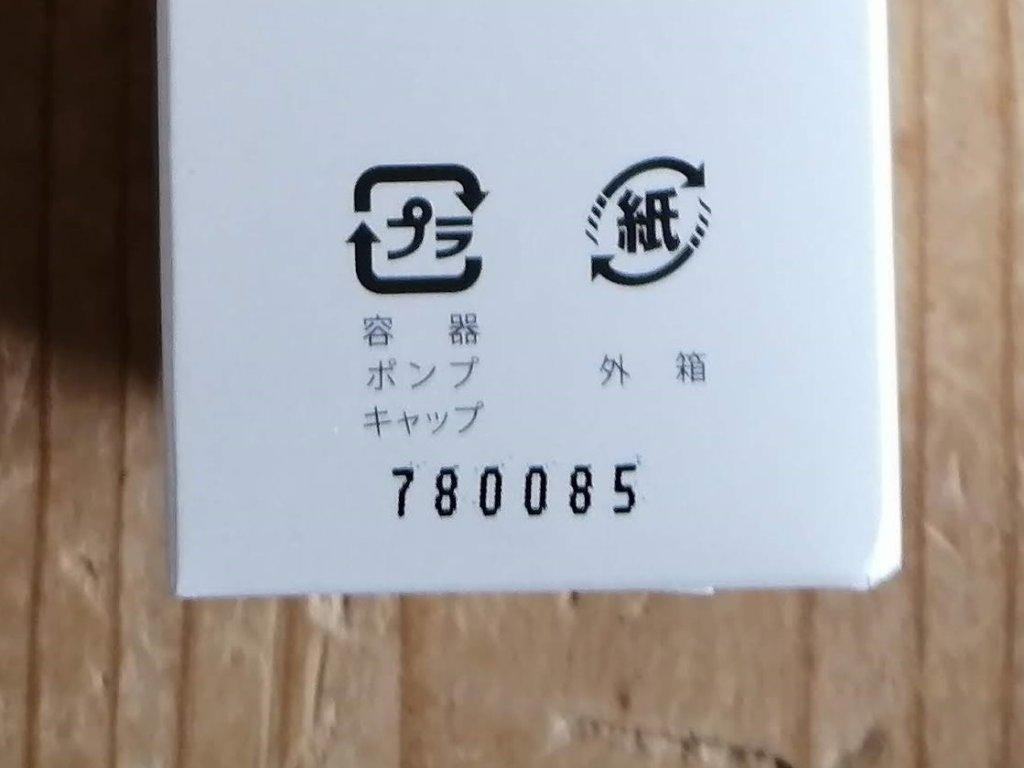 【モイスチュア ミルク (50mL)】コスメ スキンケア 乳液 セラミド 無添加 保湿 敏感肌 乾燥肌 アトピー インナードライ 日本製 モーニュ