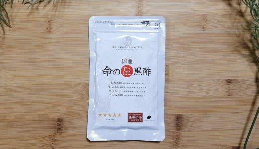 【サプリ・レビュー】命のすっぽん黒酢 | こだわりの国産素材で安心を追求したサプリメント