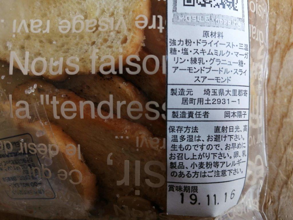 焦がしバター香るラスク堪能セット 8袋 約100枚入りの贅沢セット! 1枚当たりなんと約37円!