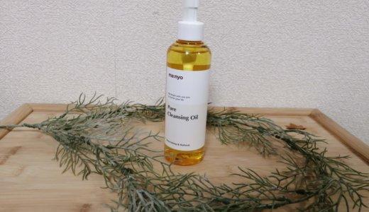 【洗浄&洗浄】韓国コスメ魔女工場のクレンジングオイル!洗顔するとディープクレンジングと栄養補給を同時にしてくれるって