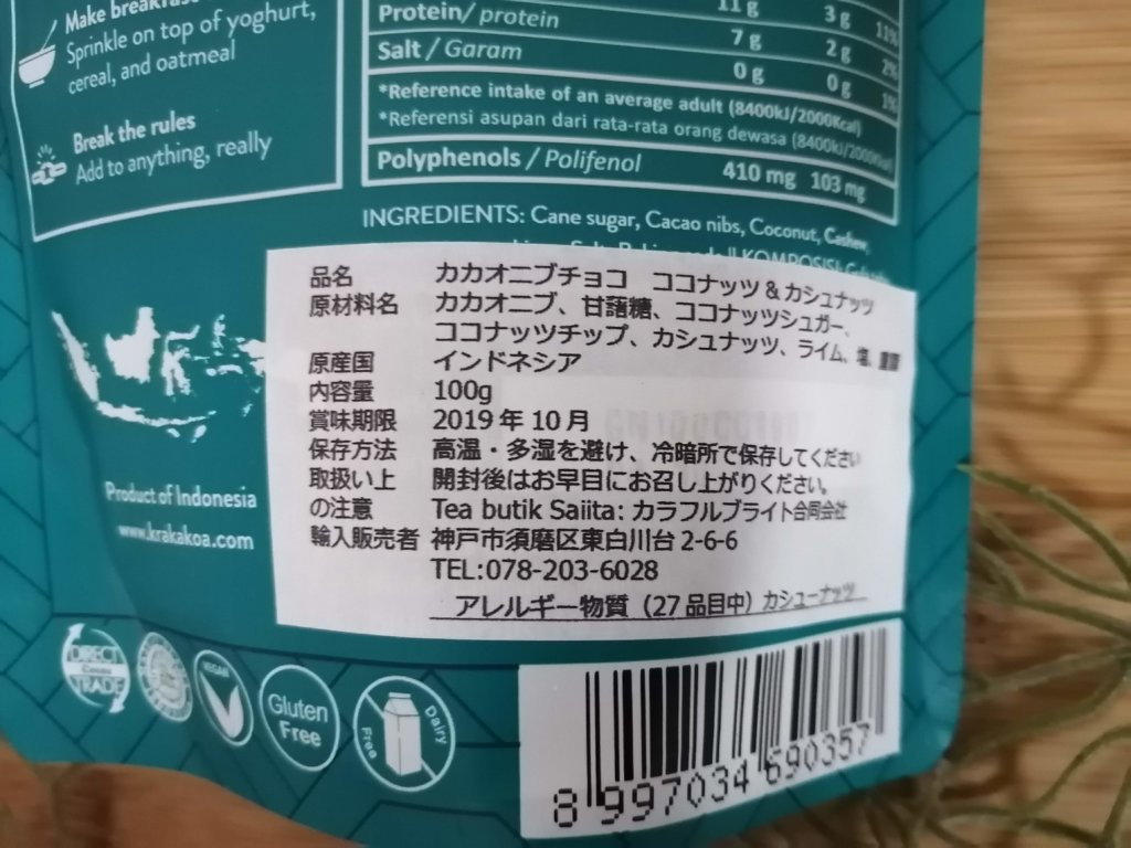 KRAKAKOA カカオニブチョコ ココナッツ&カシュ カカコア