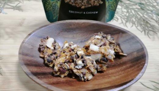 【お菓子レビュー】カカコア カカオニブチョコ ❘ インドネシアの高品質カカオで作ったほんのり苦みのあるカカオニブを使ったお菓子