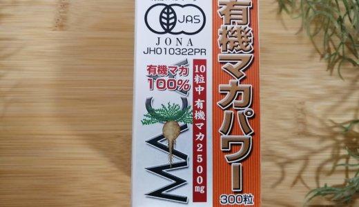 【妊活応援】有機マカパワー 男性だけじゃなく、女性にもおすすめ!添加物ゼロで安心のサプリ