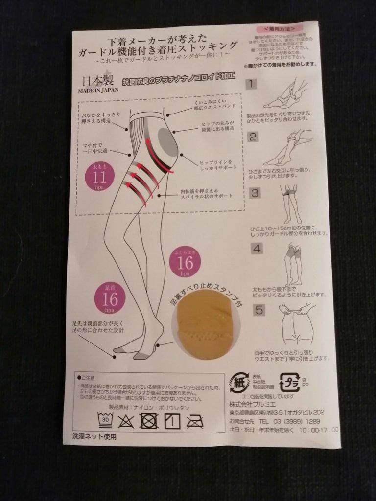 【特許取得】 美人工房 スマイルヒップアップ ストッキング 単品【メール便可5】( ナチュラルベージュ パンスト レッグウエア 着圧ストッキング 日本製 サポートストッキング 着圧サポート機能付きストッキング ガードル機能付きストッキング インナー ファッション )