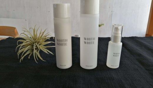 【WHITH WHITEセット】で肌を整えよう!化粧水、美容液、乳液の3つがセットになった基礎化粧品