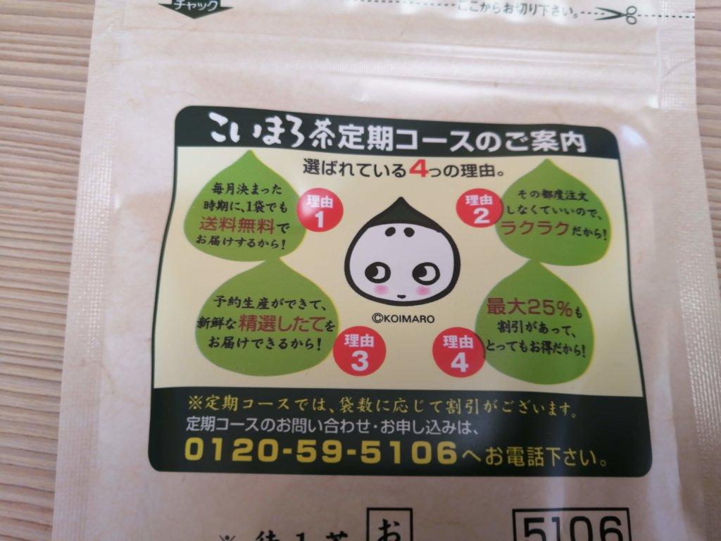 誰でも簡単・おいしく淹れられる日本茶「こいまろ茶」100g
