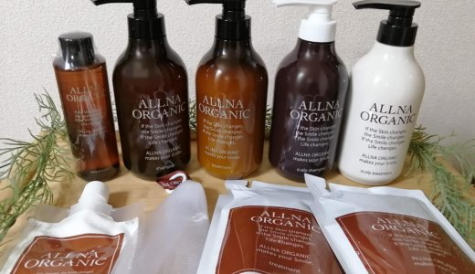【お気に入り】オルナオーガニックのシャンプー&トリートメント、化粧水、洗顔料。天然成分で肌にやさしいおすすめの商品