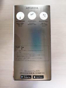 ブラウンシルク・エキスパート プロ5 PL-5137 箱