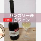 きによ@キニヘル ハンガリー 白ワイン