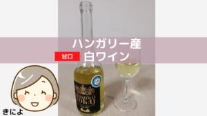 キニヨ@キニヘル ハンガリー 白ワイン 甘口
