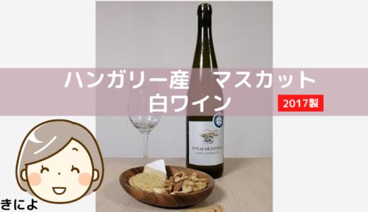 ハンガリー【白ワイン】トカイ地方のイエローマスカット