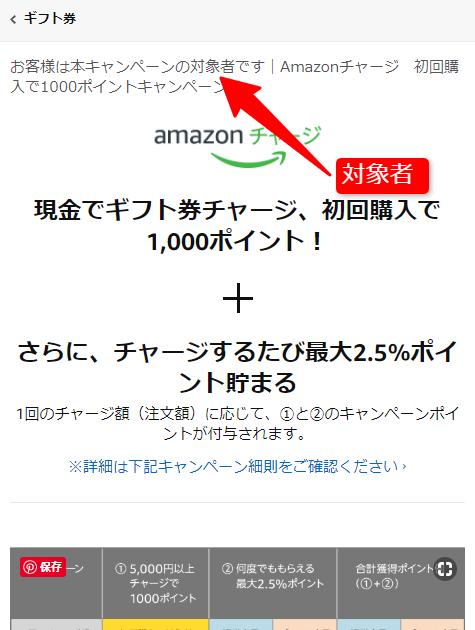 Amazon co jp Amazonチャージ 初回購入限定キャンペーン ギフト券