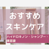 キニヨ&キニ美@キニヘル ハイドロキノン・シャンプー・美容液