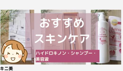 【リピート中】基礎化粧品【美容液・美容クリーム・シャンプー】