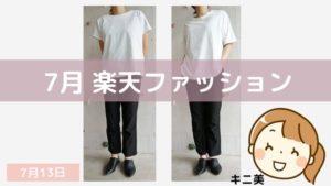 キニヘル キニ美 ファッション 2020年7月 夏 Tシャツ 楽天市場