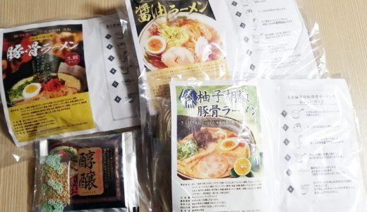 中華麺専門の製麺会社が作るラーメン【真鴻製麺】こだわりのある生麺でサッと作れます!